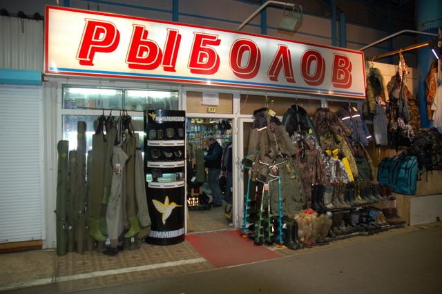 магазин строитель в рыбацком